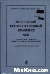 Книга Переносной противотанковый комплекс 9К11. ТО и ИЭ