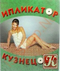 Книга Книга Секреты эффективности ипликатора Кузнецова