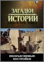 Книга Загадки истории. Необъяснимые постройки (2011) SATRip avi 520,94Мб