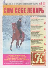 Журнал Книга Сам себе лекарь № 3 2014