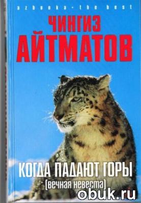 Книга Чингиз Айтматов - Когда Падают Горы (Аудиокнига)