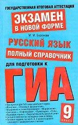Русский язык: Полный справочник для подготовки к ГИА