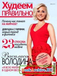 Журнал Худеем правильно №6 (июнь 2014)