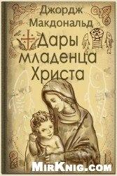 Аудиокнига Дары младенца Христа (аудиокнига)