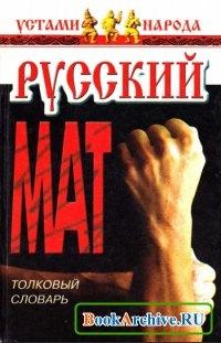 Книга Русский мат. Толковый словарь
