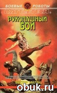 Книга Виктор Милан. Рукопашный бой