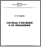 Книга Системы счисления и их применение