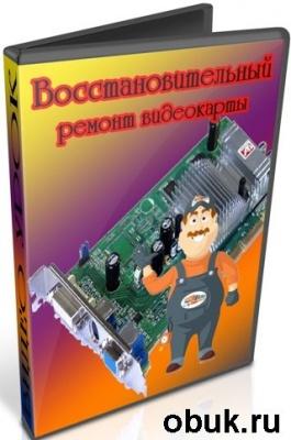 Восстановительный ремонт видеокарты (2011) DVDRip