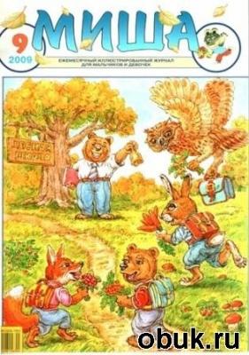 Журнал Миша № 1, 2007 / № 12, 2008 / № 2,6,7,8,9,12, 2009