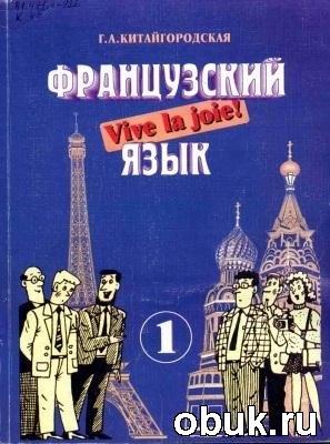 Аудиокнига Vive la joie:  Французский язык: Интенсивный курс обучения. 1 (Учебник & Аудио)