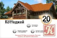 "Книга Электронный каталог ""Проекты коттеджей"" № 20 - 2/2009"