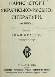 Нарис історії українсько-руської літератури до 1890 року