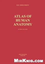 Книга Atlas of Human Anatomy (Three Volumes)