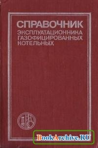 Книга Справочник эксплуатационника газифицированных котельных.