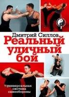 Книга Реальный уличный бой – универсальная система самообороны (2012) pdf 15,1Мб