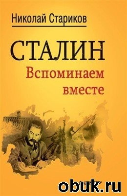 Книга Сталин. Вспоминаем вместе