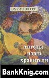 Книга Ангелы - наши хранители djvu 2,9Мб