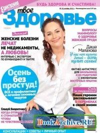Журнал Твое здоровье №10 (октябрь 2012).