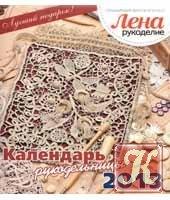 Журнал Лена рукоделие. Спецвыпуск №3 2012. Календарь рукодельницы 2013