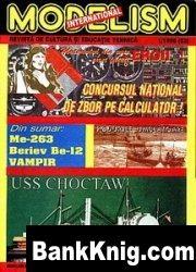 Журнал Modelism   №1  1996 jpg в rar  17,93Мб