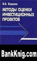 Книга Методы оценки инвестиционных проектов djvu 2,1Мб