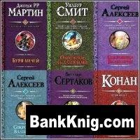 "Книга Серия ""Гиганты фантастики"" (14 книг) fb2, rtf 68,61Мб"