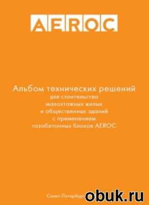 Книга Альбом технических решений блоков AEROC