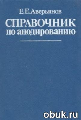 Книга Справочник по анодированию