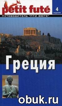 Книга Греция. Путеводитель