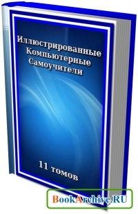 Книга Иллюстрированные Компьютерные Самоучители (11 томов).