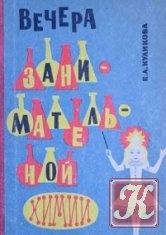 Книга Вечера занимательной химии