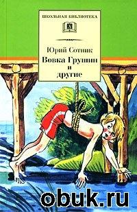 Журнал Юрий Сотник. Вовка Грушин и другие (аудиокнига)