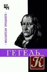 Книга Гегель
