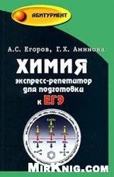 Книга Химия : экспресс-репетитор для подготовки к ЕГЭ