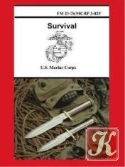 Книга Survival. FM 21-76/MCRP 3-02F