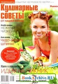 Журнал Кулинарные советы от «Нашей кухни» №5 2012.