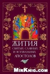 Книга Жития святых славных и всехвальных апостолов