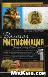 Книга Великая мистификация. Загадки гробницы Тутанхамона