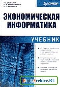 Книга Экономическая информатика.