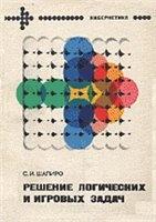 Книга Решение логических и игровых задач