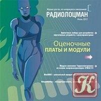 Журнал РадиоЛоцман №7 2012