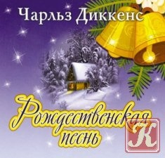 Книга Рождественская песнь