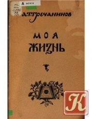 Книга Гречанинов. Моя жизнь