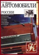 Книга Автомобили России, Азербайджана, Армении, Белоруссии, Грузии, Латвии, Украины, Эстонии