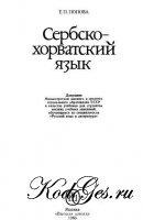 Книга Сербско-хорватский язык