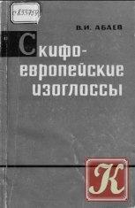 Книга Скифо-европейские изоглоссы