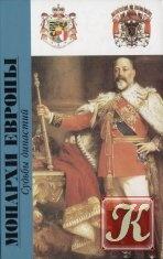 Книга Монархи европы:судьбы династий