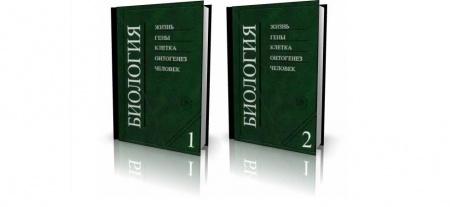 Книга В учебнике раскрыты основные современные достижения биохимии, цитологии. генетики, эмбриологии, молекулярной биологии, экологии
