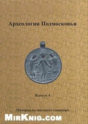 Книга Археология Подмосковья. Вып. 4