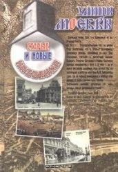 Книга Улицы Москвы. Старые и новые названия